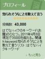2014年11月29日・43000