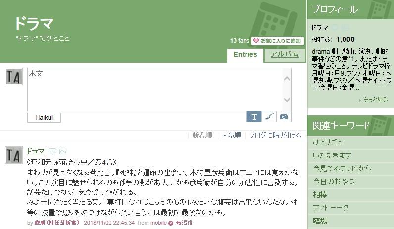 2018年11月2日・ドラマ1000