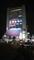 2019年11月 2日・中野サンプラザ(夜)