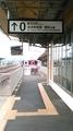 2020年 9月 9日・錦川鉄道岩国駅0番線