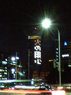 火の用心(新横浜プリンスホテル)