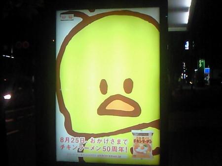 横浜市営バスのバス停の広告