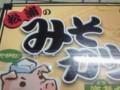 松浦の味噌カツ