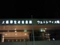 大阪厚生ラスト夜