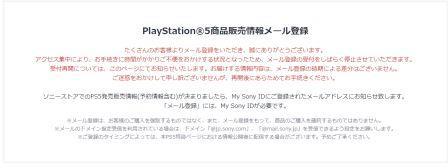 PS5予約お知らせメール登録一時中止