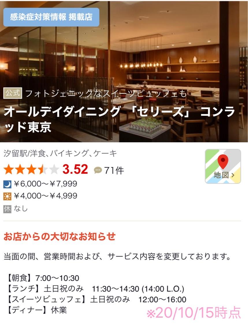 コンラッド東京宿泊記_セリーズ食べログスクリーンショット
