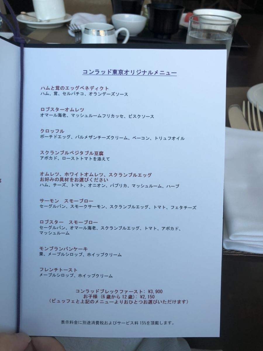 コンラッド東京宿泊記_16