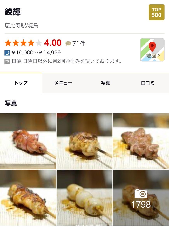 鍈輝_食べログ