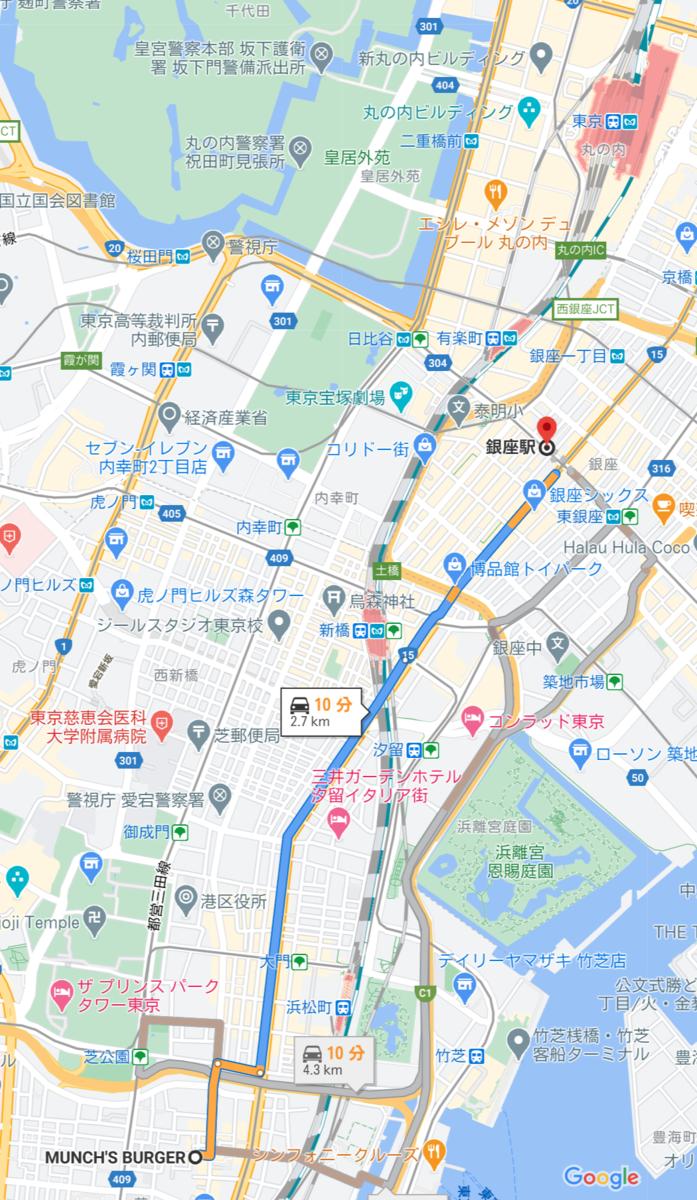銀座駅〜マンチズバーガー