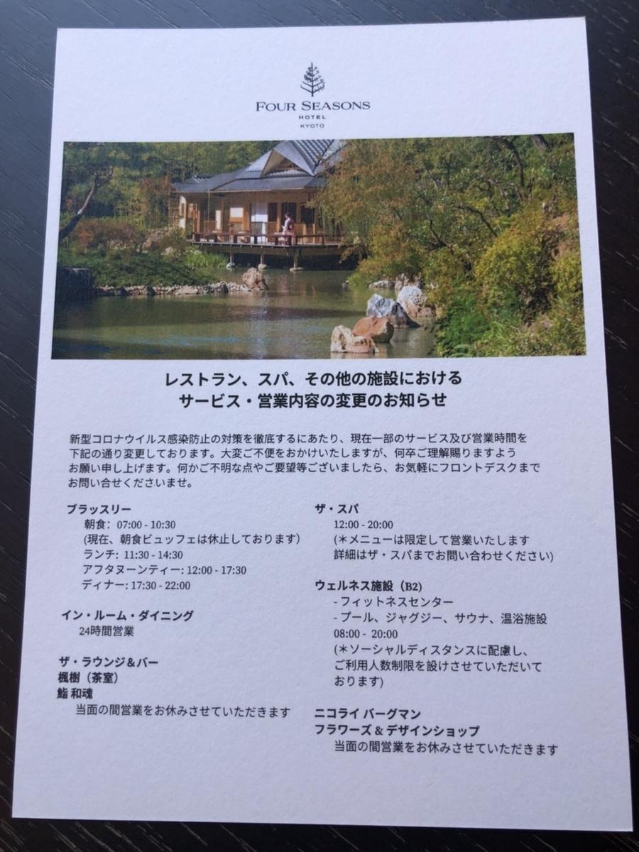 フォーシーズンズ京都宿泊記