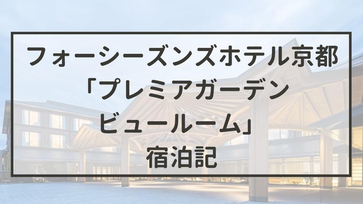 フォーシーズンズホテル京都 ブログ