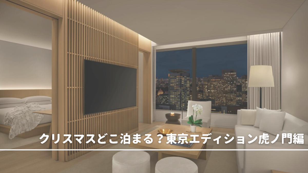 東京エディション虎ノ門 ブログ