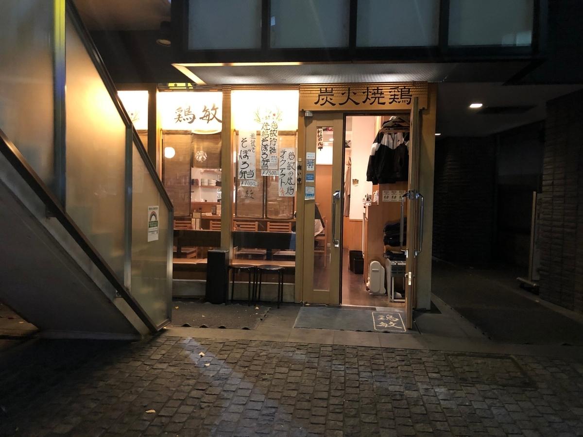 恵比寿 焼き鳥