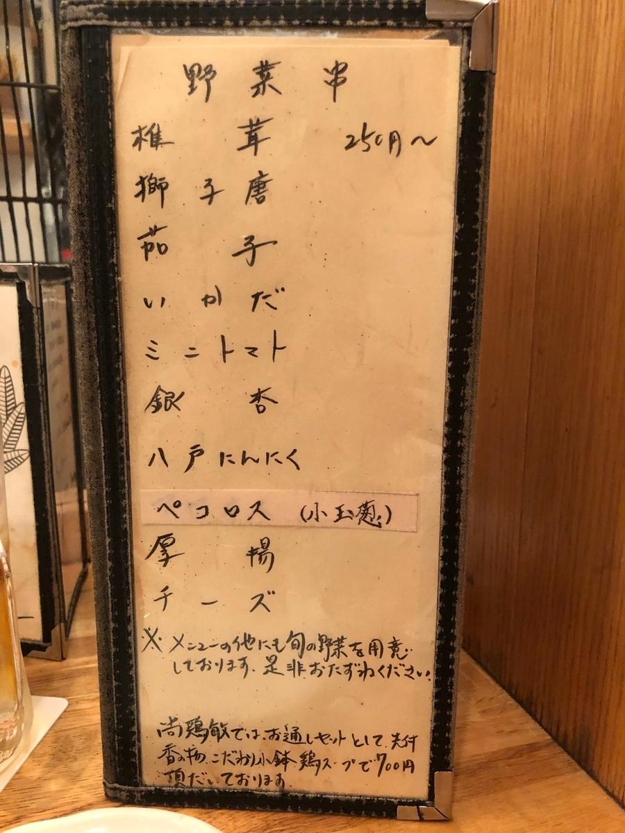 恵比寿 鶏敏 メニュー