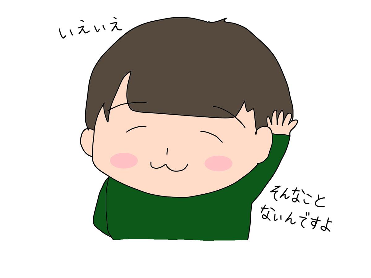 f:id:RICO_Ysan:20201108233923j:plain