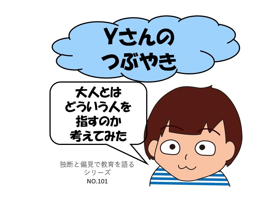 f:id:RICO_Ysan:20210112144645j:plain