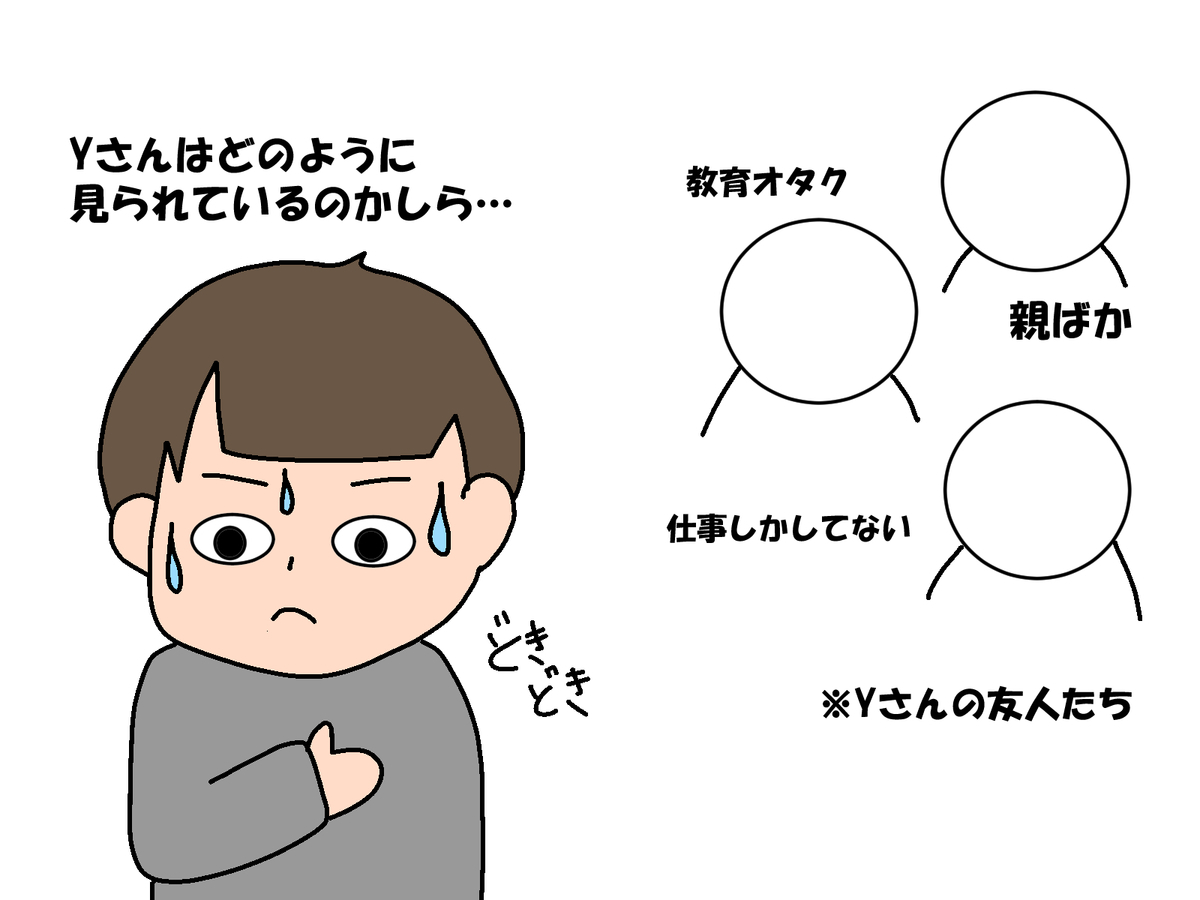 f:id:RICO_Ysan:20210113122649j:plain