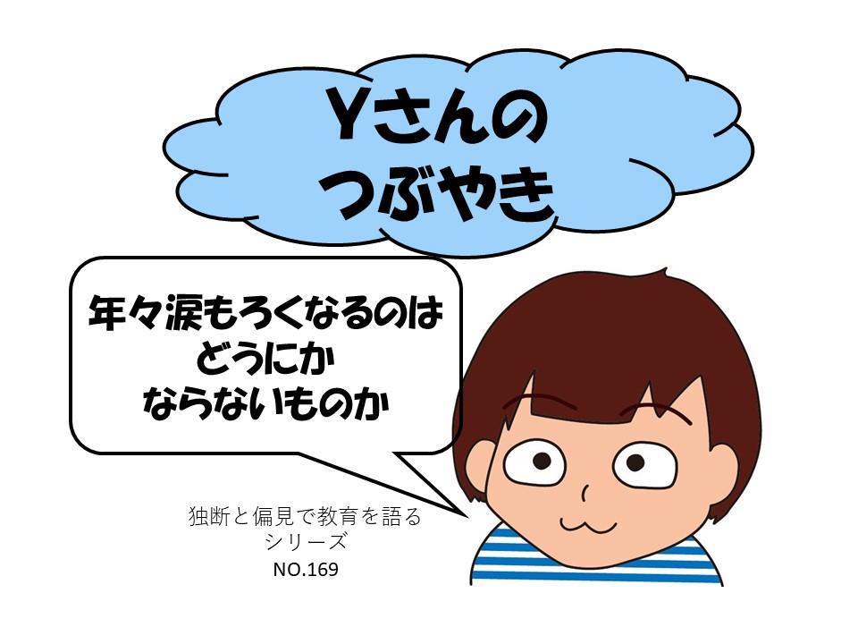 f:id:RICO_Ysan:20210321002453j:plain