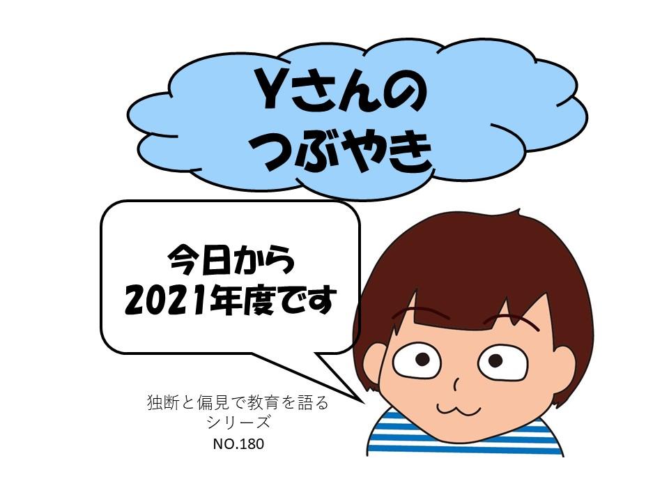 f:id:RICO_Ysan:20210401140352j:plain