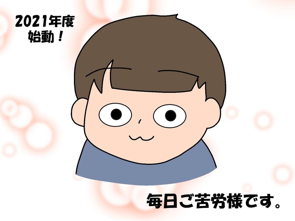 f:id:RICO_Ysan:20210401141055j:plain