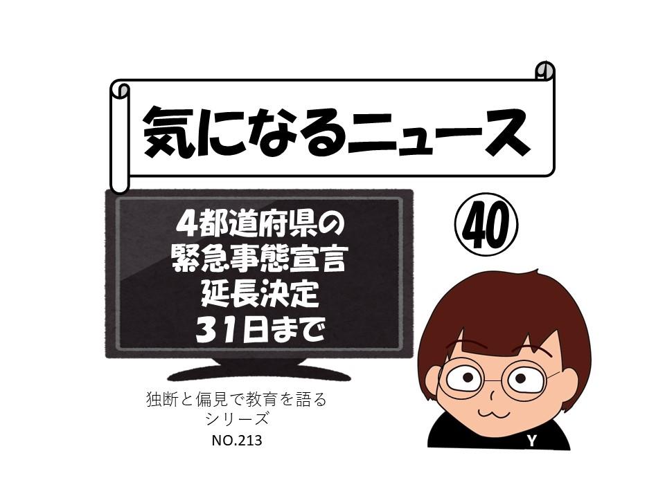 f:id:RICO_Ysan:20210508102420j:plain