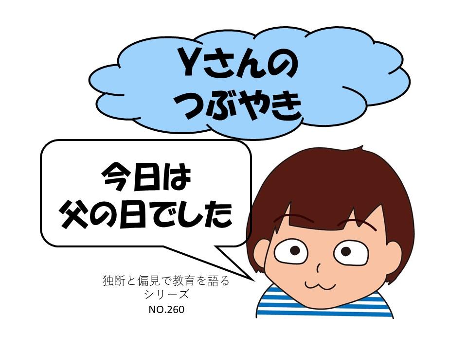 f:id:RICO_Ysan:20210620222534j:plain