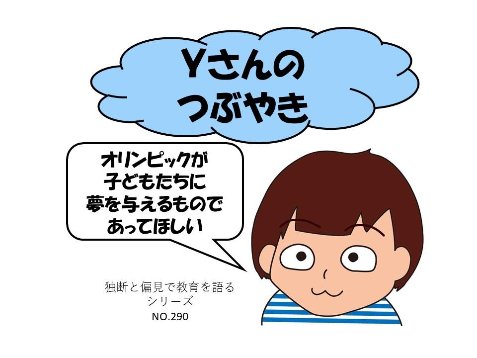 f:id:RICO_Ysan:20210722105120j:plain