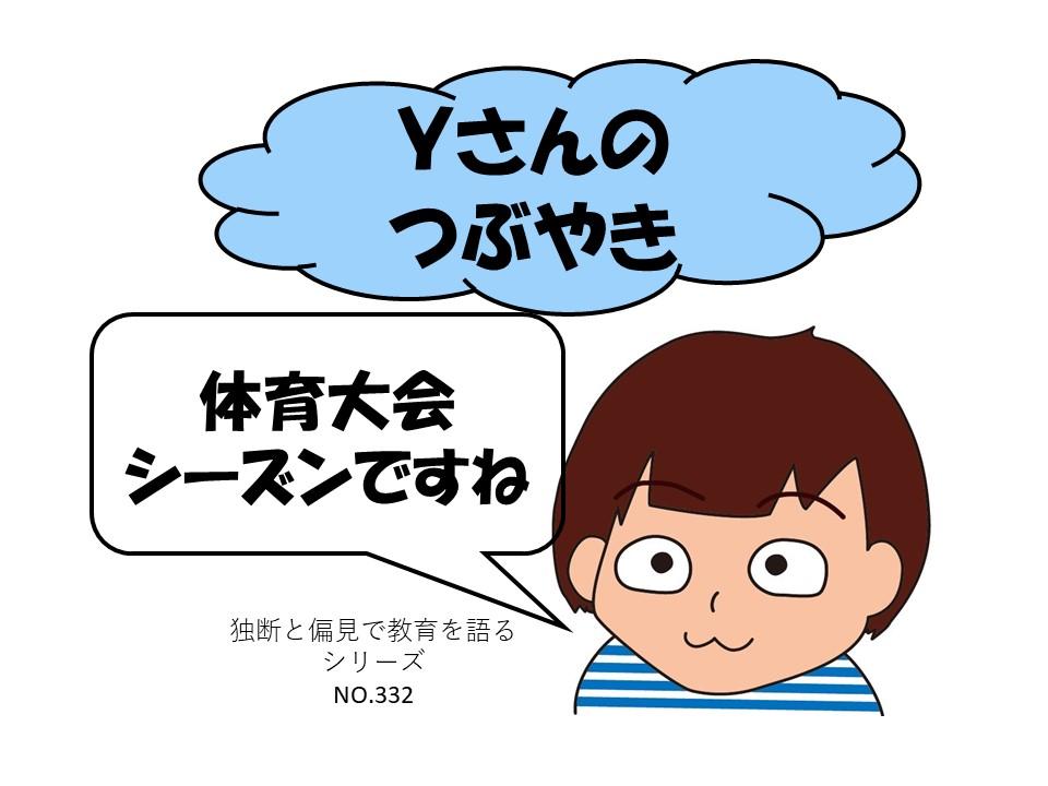 f:id:RICO_Ysan:20210930165221j:plain