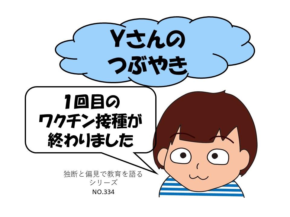 f:id:RICO_Ysan:20211005090339j:plain