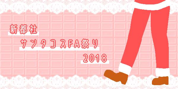 サンタコスFA祭り2018トップ絵