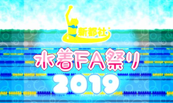 水着FA祭り2019ロゴ