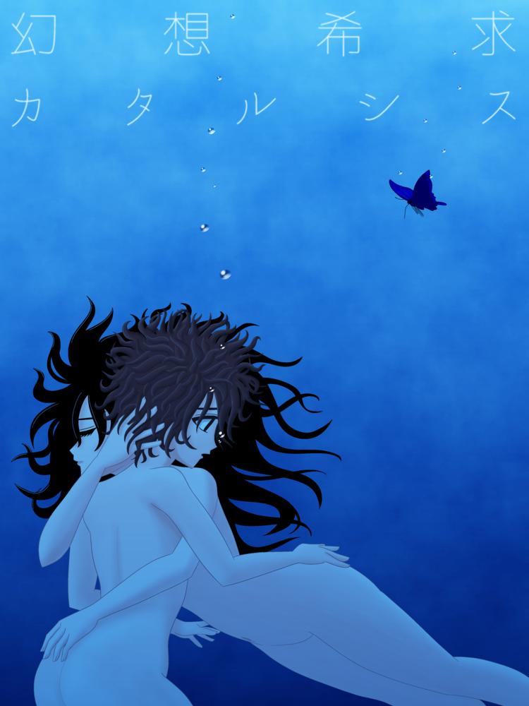 「幻想希求カタルシス」FA