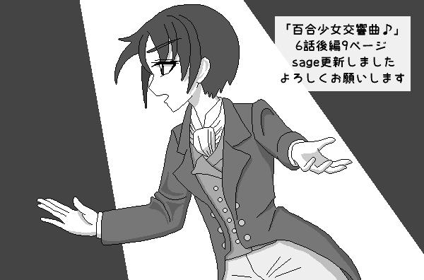 「百合少女交響曲♪」6話後編の1コマ