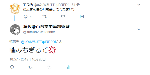 渡辺リプライ返信