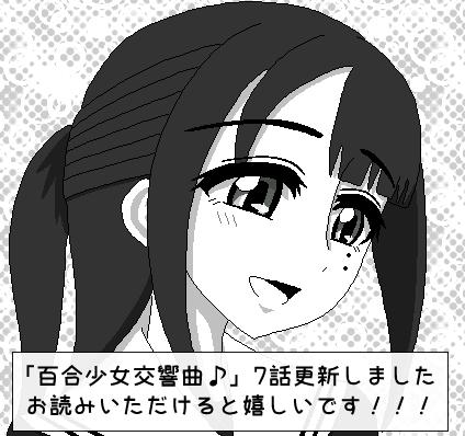 「百合少女交響曲♪」7話の一コマ