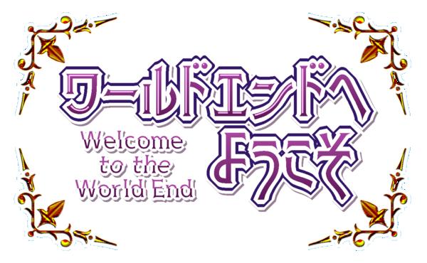 「ワールドエンドへようこそ」FAタイトル