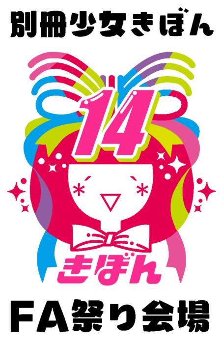 きぼん14周年FA祭りロゴ