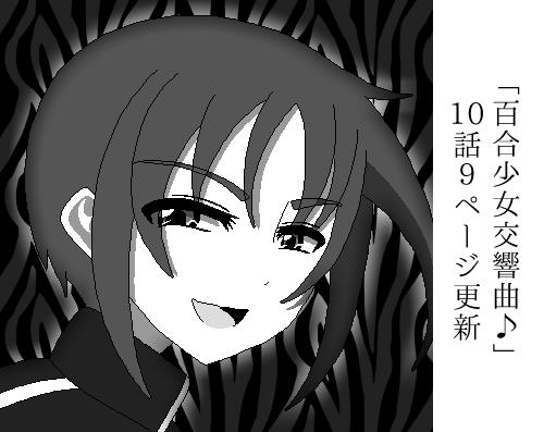 投稿した「百合少女交響曲♪」10話の一コマ