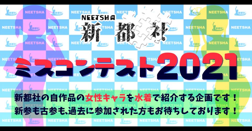 「新都社ミスコンテスト2021」トップ絵
