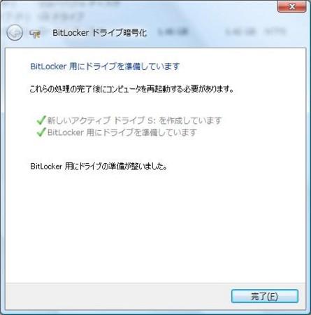 [BitLocker]