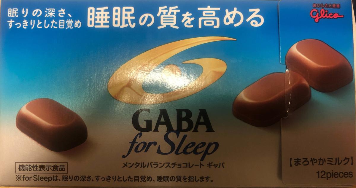 睡眠 の 質 を 高める チョコ