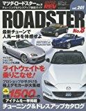 マツダ・ロードスター no.8 (ニューズムック*ハイパーレブ)