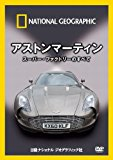 ナショナル ジオグラフィック〔DVD〕 アストンマーティン スーパー・ファクトリーのすべて