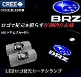 1年間保証!スバル ZC6 BRZ レーザーロゴ照射 カーテシランプLED/ルームランプLEDカーテシ用 車種専用設計でカプラーON取付