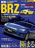 ニューカー速報プラス第32弾 新型SUBARU BRZ (CARTOPMOOK)