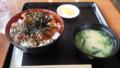 カツオ大トロかば焼き丼 -道の駅山川港活お海道