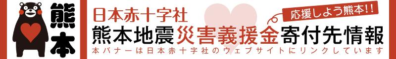 熊本応援バナー