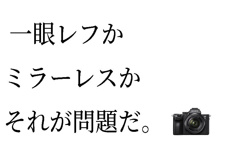 f:id:RYUSEI-CAMERA:20180919120504j:plain