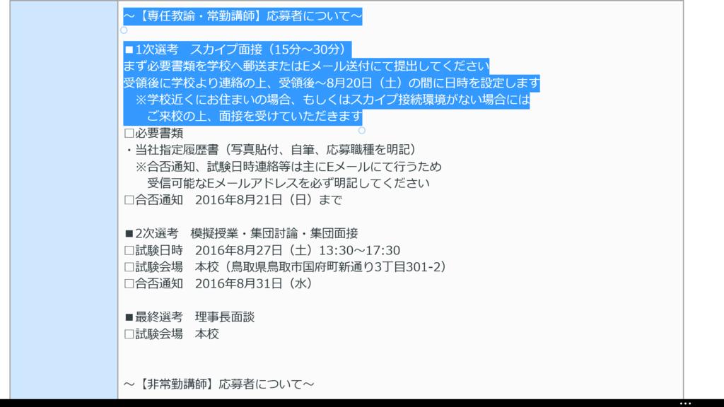 f:id:RYUSUKE:20160804163459p:plain