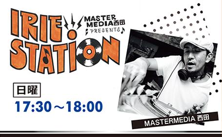 mastermedia西田のIRIE STATION